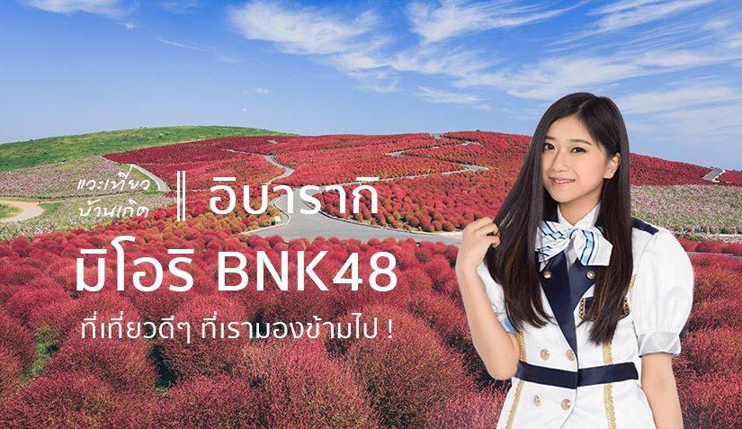 เที่ยว อิบารากิ Ibaraki BNK48