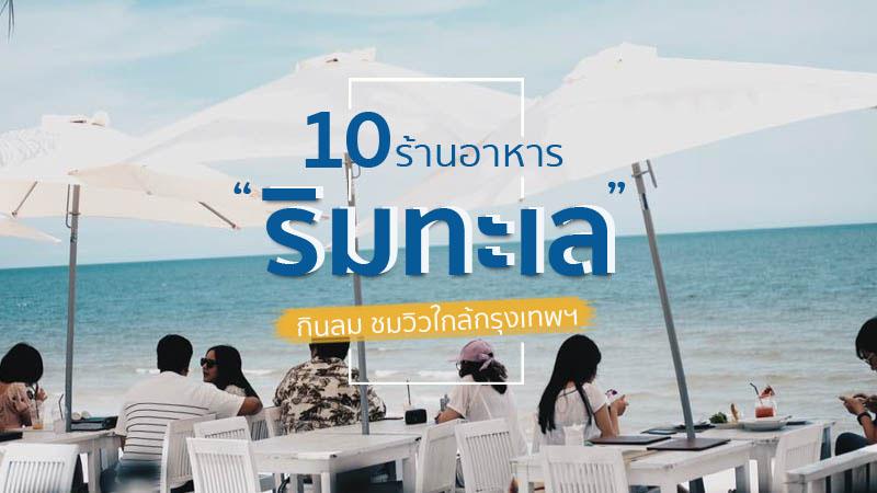 10 ร้านอาหาร ริมทะเล ใกล้กรุงเทพ นั่งกินลม ชมวิวสุดโรแมนติก