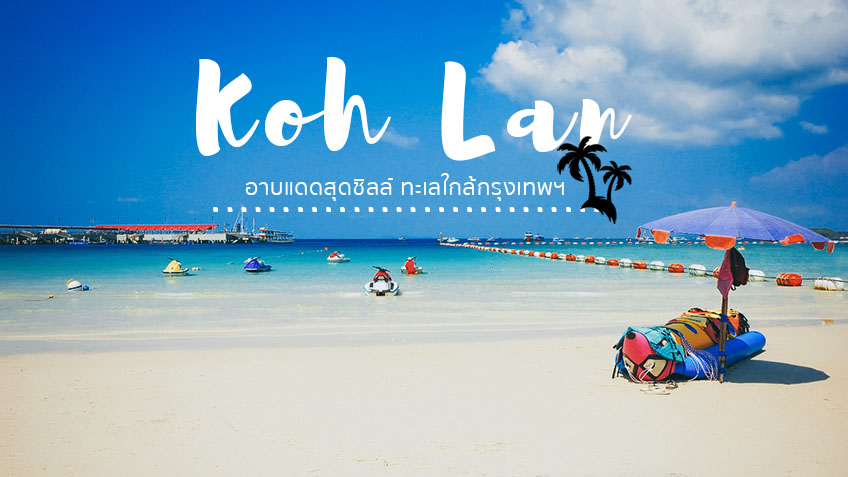 Lan Island
