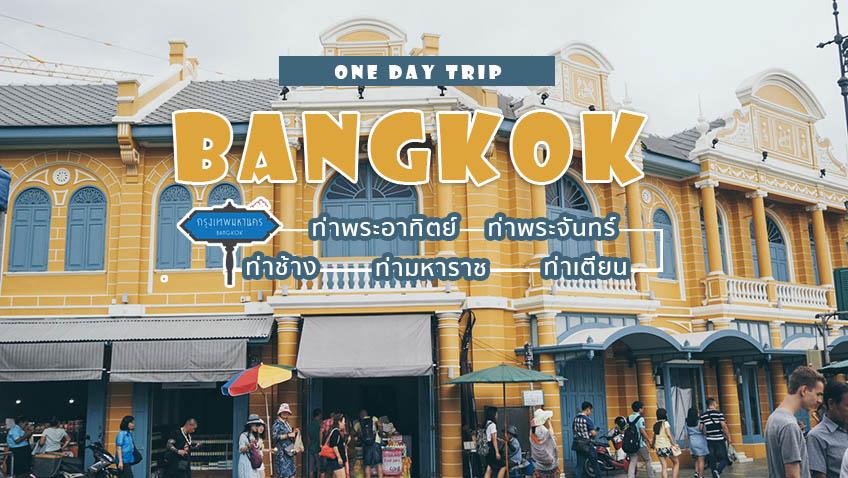 ทอดน่อง เที่ยวกรุงเทพ ท่าพระอาทิตย์ ถึง ท่าเตียน เดินเล่นย่านเก่า กินของอร่อยขึ้นชื่อ