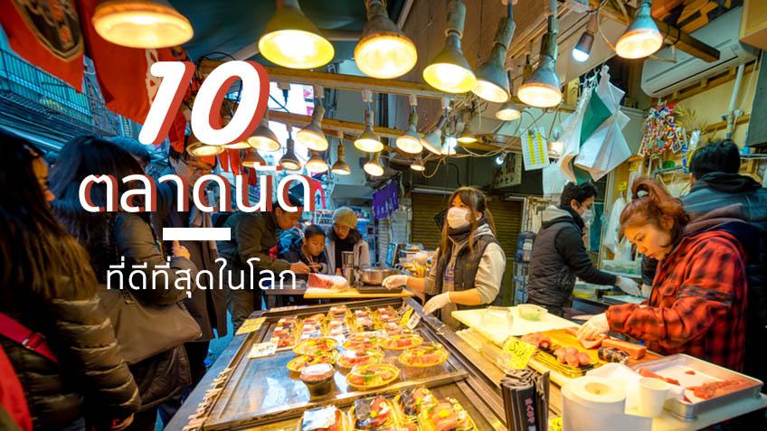 10 ตลาดนัด ที่ดีที่สุดในโลก ตามหาของอร่อย แบบสตรีทฟู้ด
