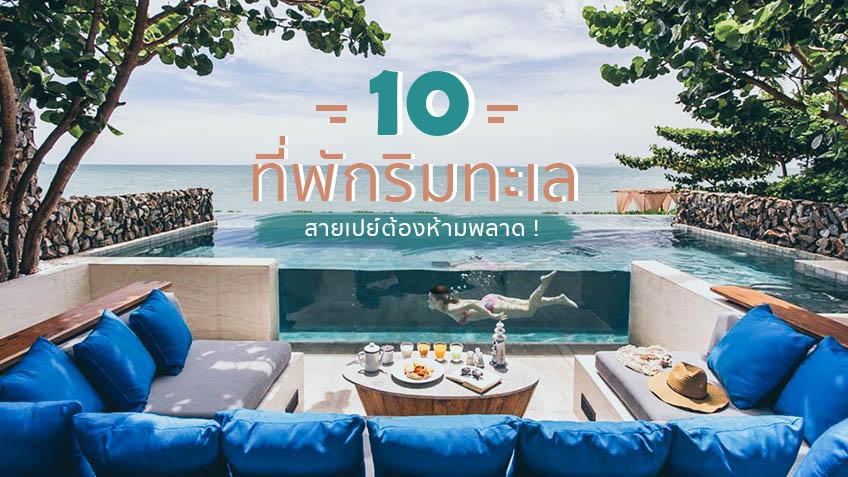 U Pattaya ttt