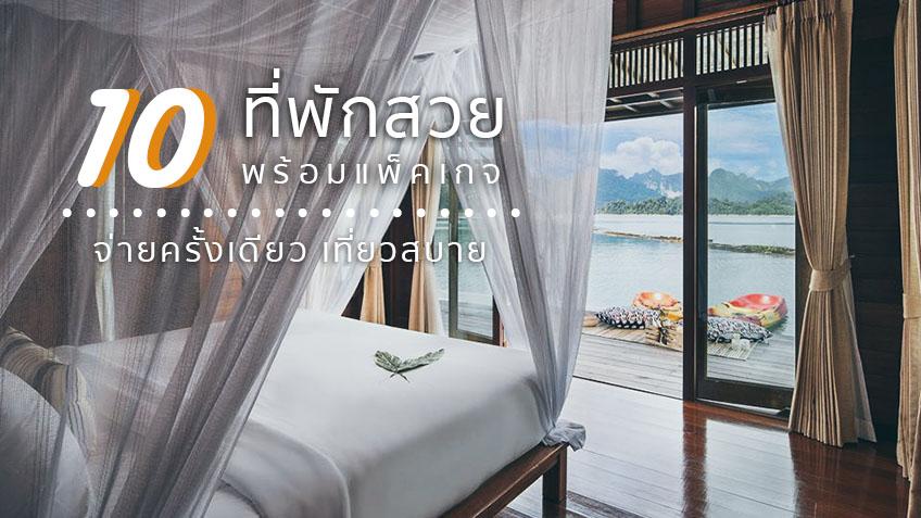 Resort package