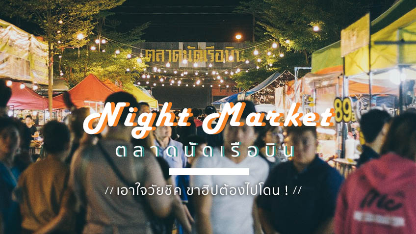 plane night market