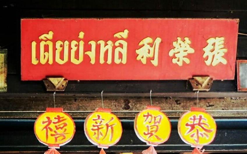 Old Street Food Thailand