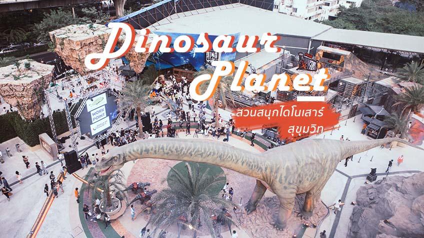 Dinosaur Planet tt