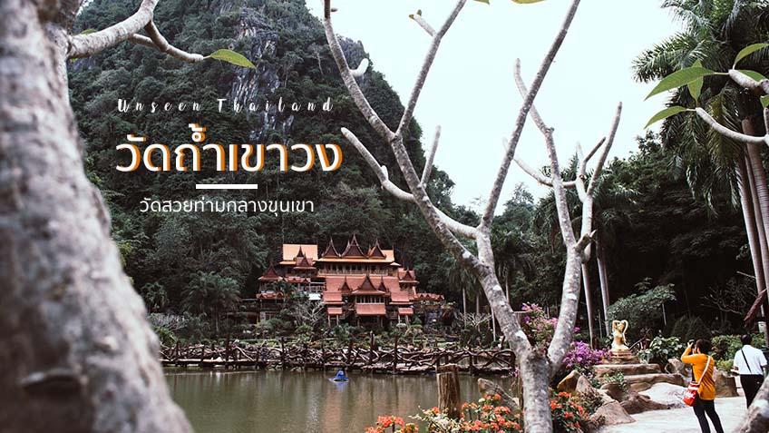 Wat Tham Khao Wong tt
