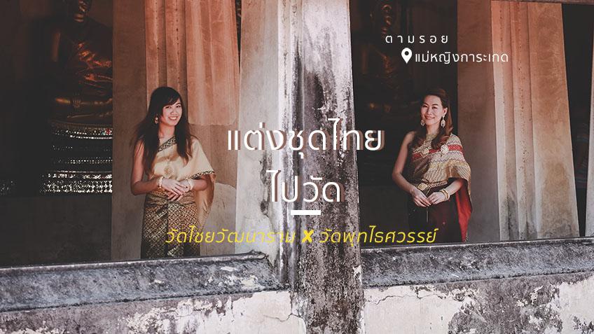 แต่งชุดไทย ไปวัดไชยวัฒนาราม วัดพุทไธศวรรย์ ตามรอยแม่หญิงการะเกด บุพเพสันนิวาส เที่ยวอยุธยา เจ้าค่ะ