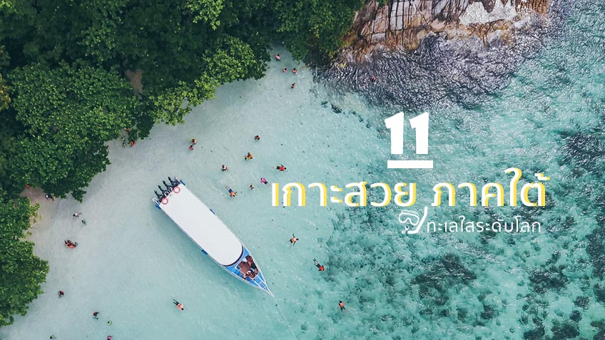 Sea Thailand tt