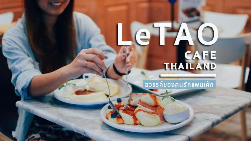 อร่อยแกะกล่อง ! LeTAO Cafe แพนเค้กสไตล์ญี่ปุ่นแห่งแรกในไทย ที่สายกินห้ามพลาด