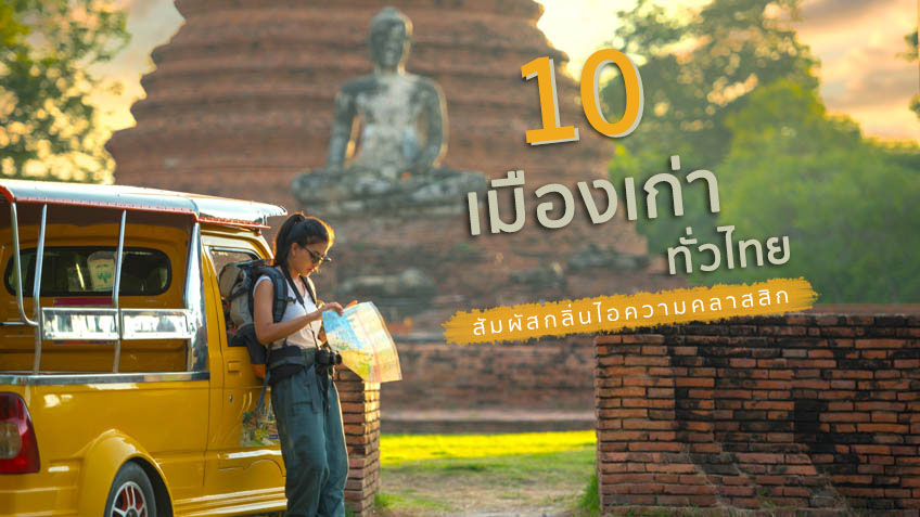 historical park of ayutthaya