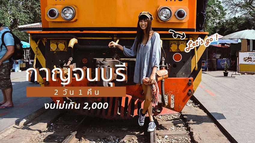 กาญจนบุรี 2 วัน 1 คืน งบไม่เกิน 2,000 นอนแพริมน้ำ ล่องแพเปียก ชิลล์กว่านี้ไม่มีแล้ว !