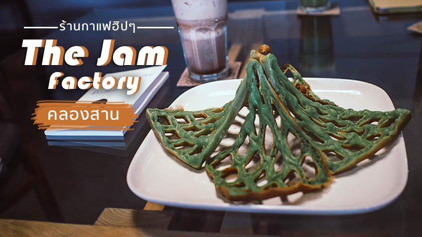The Jam Factory ร้านกาแฟ คลองสาน