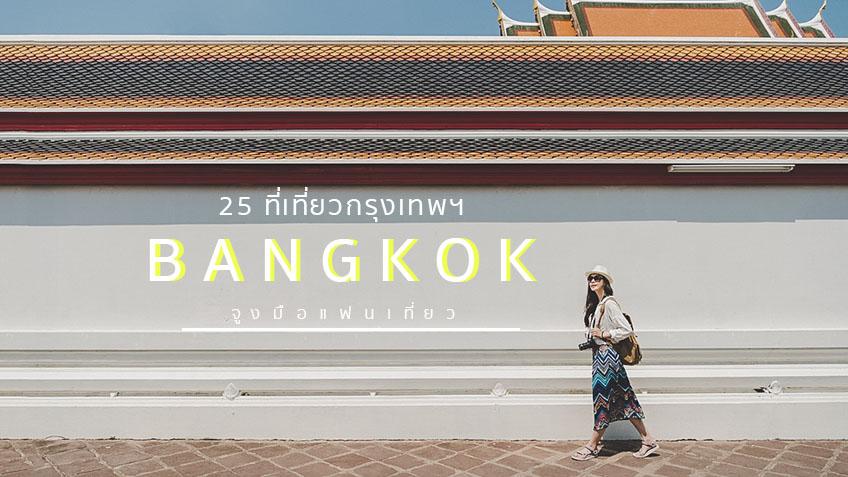 25 ที่เที่ยว กรุงเทพ จูงมือแฟนเที่ยว