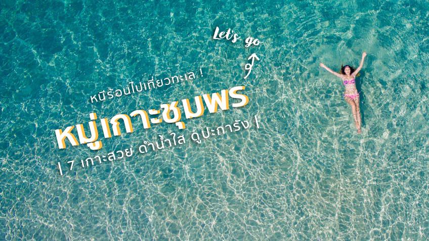 หนีร้อนไปเที่ยวทะเล ! 7 เกาะสวย หมู่เกาะชุมพร หาดทรายขาว ดำน้ำใส ดูปะการัง