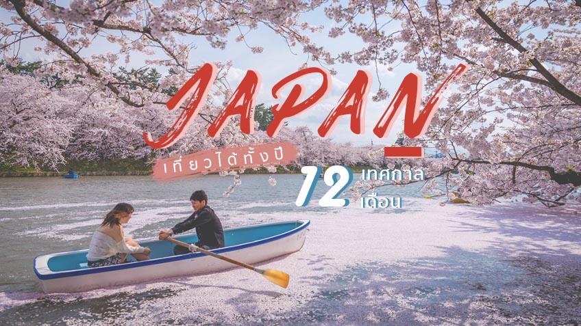 เที่ยวญี่ปุ่น ได้ทั้งปี 12 เทศกาล 12 เดือน เที่ยวไหนดี มีคำตอบ !