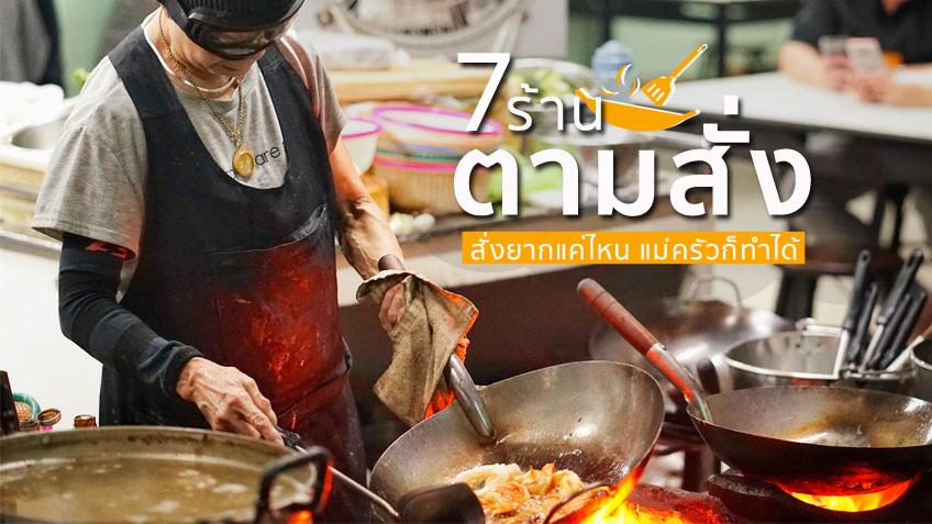สั่งแหลก ! 7 ร้านอาหารตามสั่ง ในกรุงเทพ เจ้าเด็ด อิ่มได้ตั้งแต่เที่ยงวัน ยันเที่ยงคืน