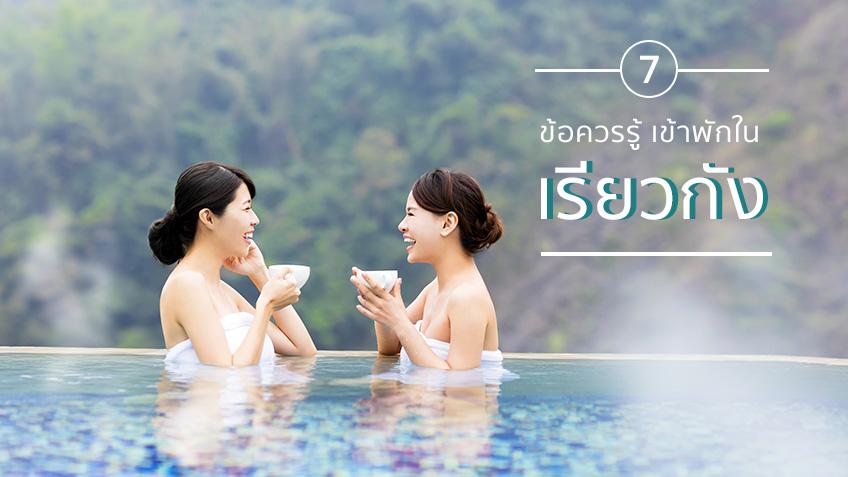 7 ข้อควรรู้ เข้าพักใน เรียวกัง โรงแรมสไตล์ออริจินอลของญี่ปุ่น