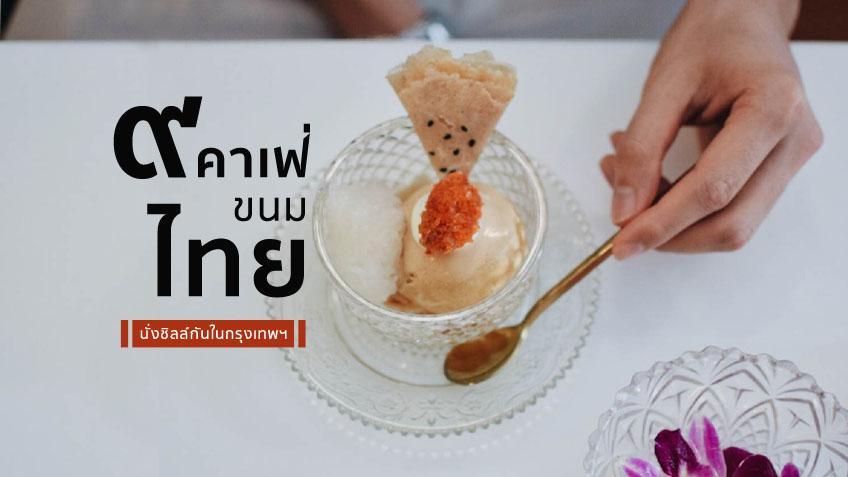 ตามบุก ! 9 คาเฟ่ ขนมไทย ในกรุงเทพ น่านั่งชิลล์ ที่ออเจ้าควรรู้ไว้