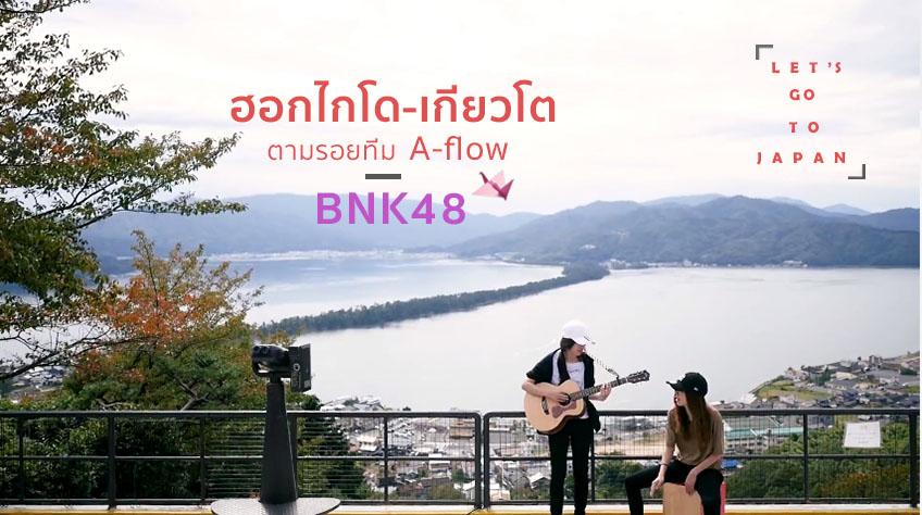 ทริปญี่ปุ่น ตามรอยทีม A-flow แห่ง BNK48 จากฮอกไกโดถึงเกียวโต !