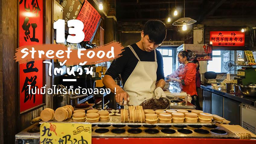 เที่ยวไต้หวัน ห้ามพลาด 13 เมนู Street Food อาหารไต้หวัน ไปเมื่อไหร่ก็ต้องลอง!