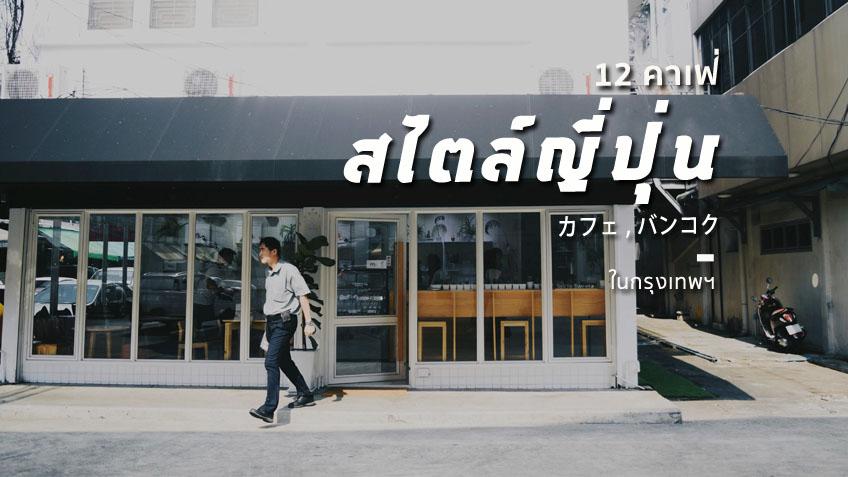 12 คาเฟ่ สไตล์ญี่ปุ่น ในกรุงเทพ พาบุกร้านกาแฟน่านั่ง สไตล์มินิมอล ในวันหยุด