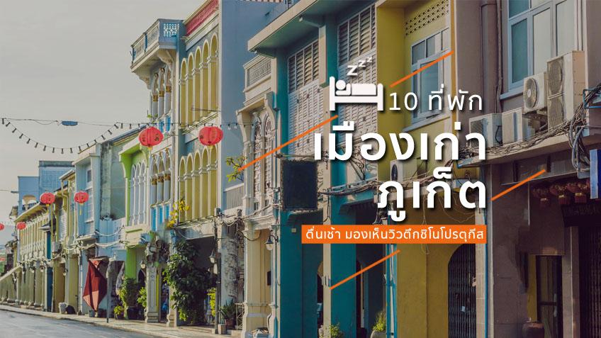 Hotel Phuket Old Town