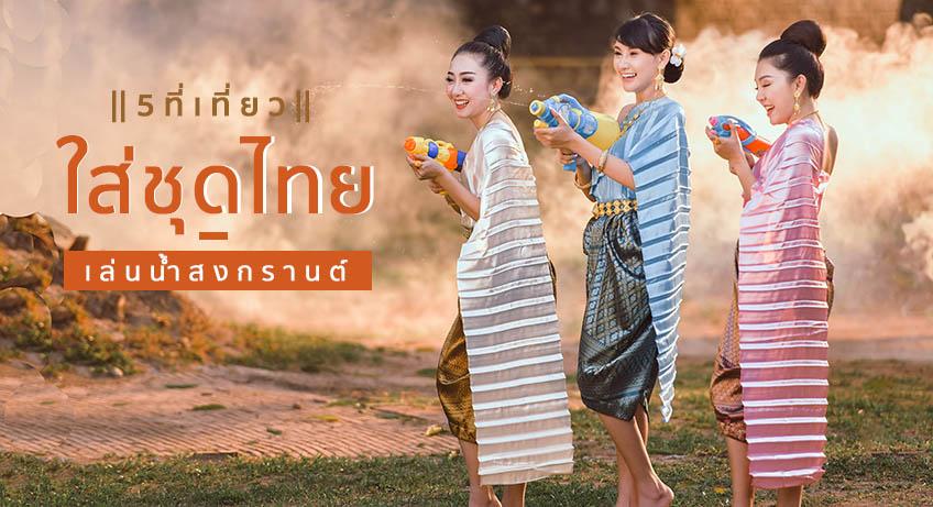 สงกรานต์ ใส่ชุดไทย