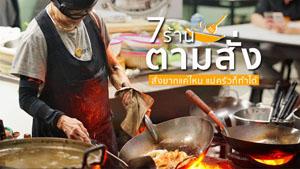 10 ร้านอร่อย กรุงเทพ พระนคร เดินเล่นย่านเมืองเก่า ถ่ายรูปไป อิ่มท้องไป