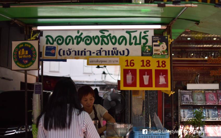 10 ร้านอร่อย กรุงเทพ เยาวราช ช่วงกลางวัน รสชาติดีระดับฮ่องเต้ ในราคาประหยัด ที่ใครๆ ก็ชอบ