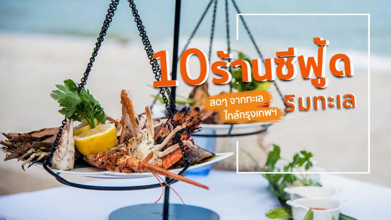 10 ร้านอาหาร ซีฟู้ด ริมทะเล ใกล้กรุงเทพ นั่งชิลล์ กินกุ้งไซส์ใหญ่ ฟินยกโต๊ะแน่นอน