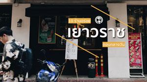 พาไปอิ่มร้านบัวลอย Sweet Circle ร้านขนมหวาน กรุงเทพ จุฬาซอย 5 จัดเต็มตั้งแต่น้ำขิง ยันนมสด