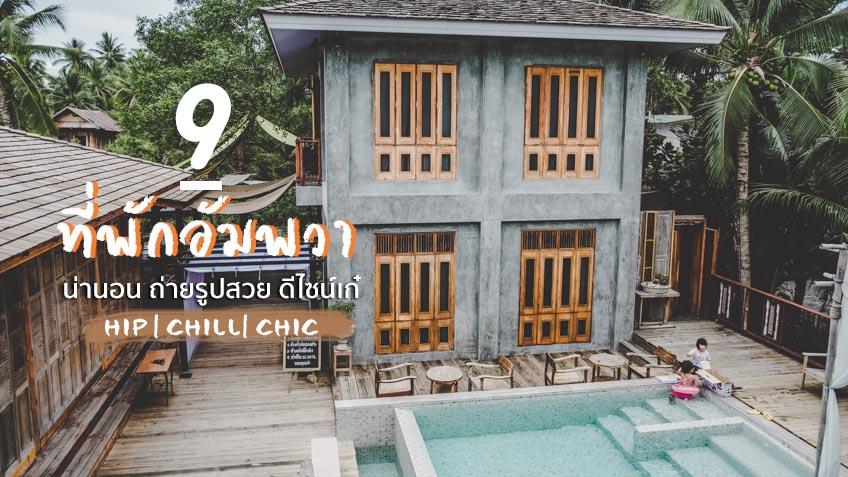 9 ที่พักอัมพวา น่านอน ถ่ายรูปสวย ดีไซน์เก๋ มีความเท่ ต้องไปทิ้งตัว