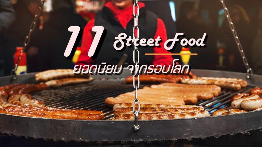 รวมเด็ด 11 Street Food ยอดนิยม รอบโลก ถ้าไปต้องลอง !