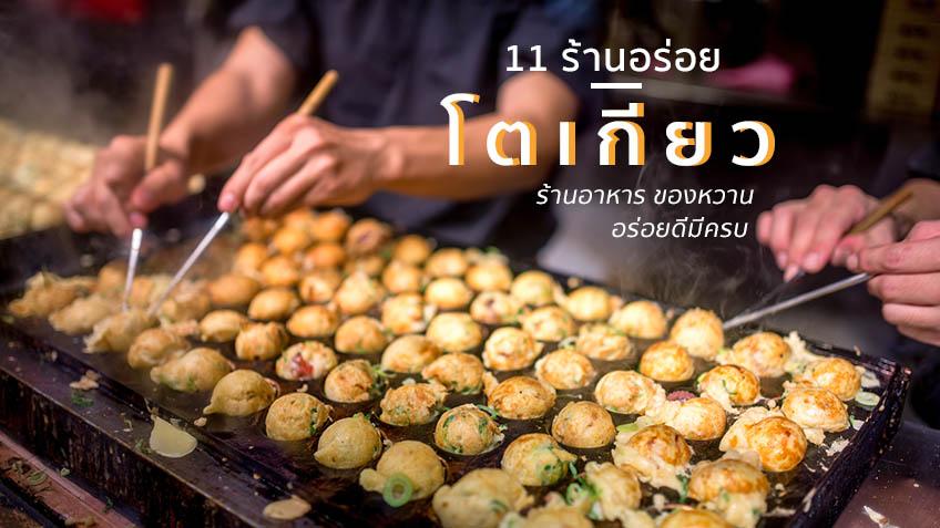 11 ร้านอร่อย โตเกียว ทั้งร้านอาหาร ของหวาน อร่อยดีมีครบ