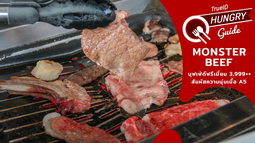 Monster Beef  บุฟเฟ่ต์ปิ้งย่าง เนื้อวากิว A5 พรีเมี่ยม ในกรุงเทพ ส่งตรงจากญี่ปุ่น สวรรค์ของคนรักเนื้อโดยเฉพาะ (มีคลิป)