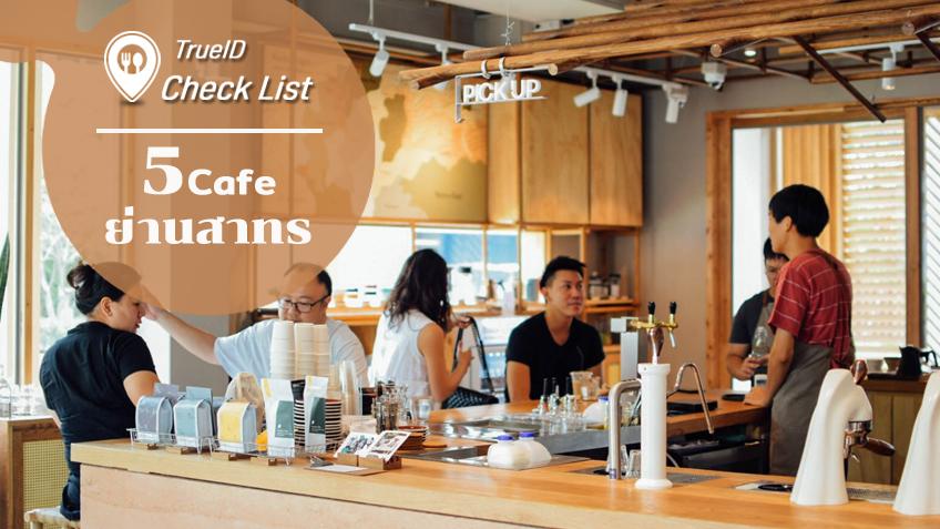 5 คาเฟ่ ร้านกาแฟ ย่านสาทร น่านั่งชิล ถ่ายรูปสวย ตอบโจทย์ไลฟ์สไตล์คนเมือง