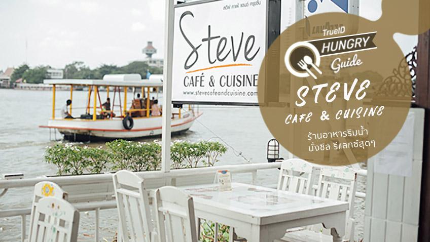 Steve Cafe & Cuisine ร้านอาหารริมน้ำ บรรยากาศดี นั่งชิล รีแลกซ์สุดๆ