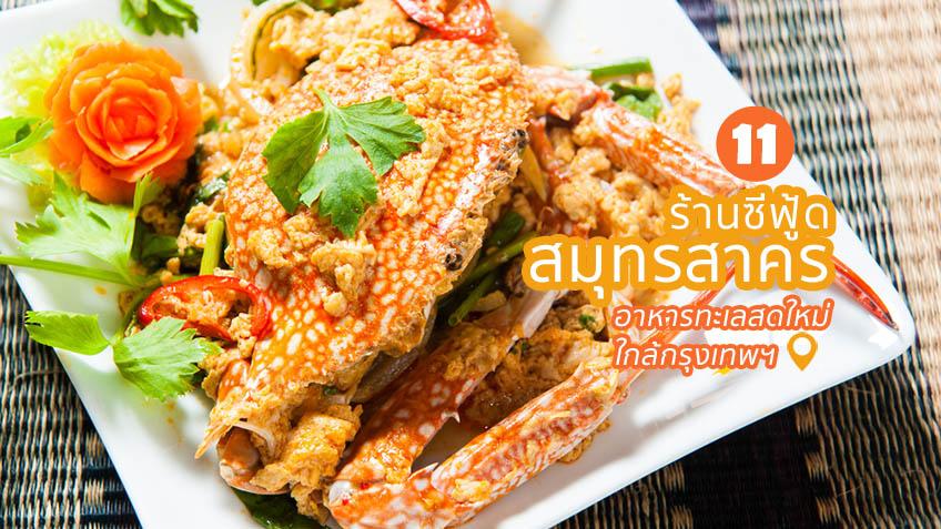11 ร้านซีฟู้ด สมุทรสาคร อาหารทะเลสดใหม่ ใกล้กรุงเทพฯ