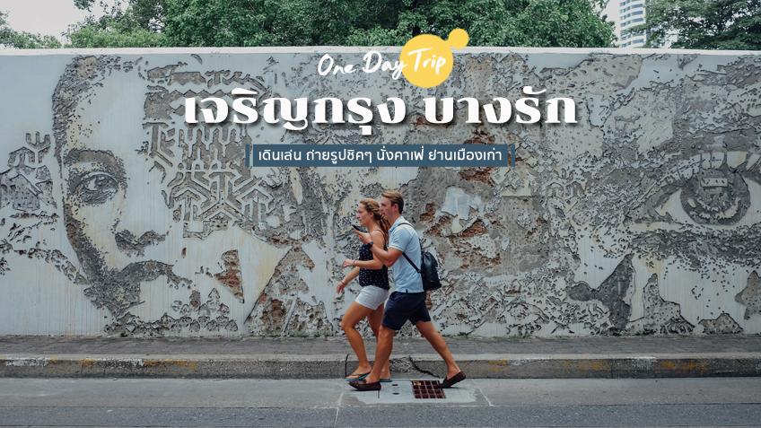 เดินเล่น ที่เที่ยวถ่ายรูป ย่านเจริญกรุง บางรัก เที่ยวกรุงเทพ One Day Trip วันหยุดนี้ไปเลย