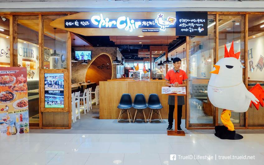 Chir Chir Thailand เซ็นทรัลเวิลด์