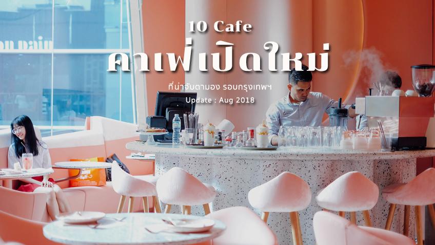 Cafe Bangkok คาเฟ่เปิดใหม่