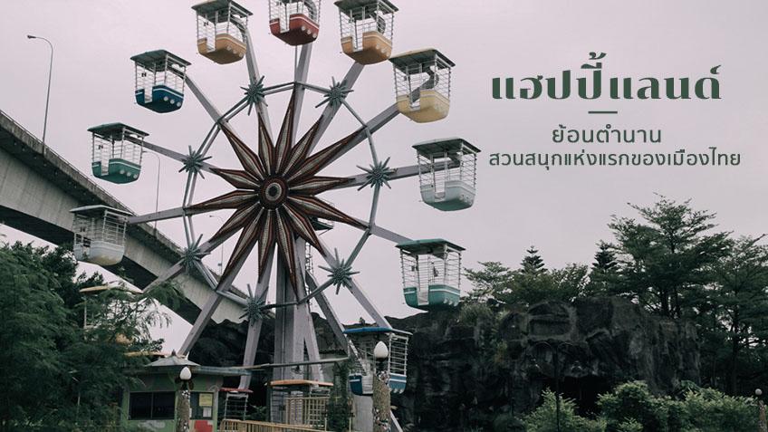 สวนสนุก Happy Land