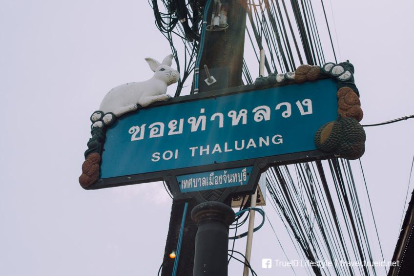 ก๋วยเตี๋ยวซีฟู้ด โกเหลียง จันทบุรี