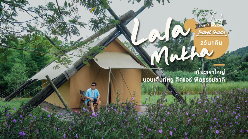 เที่ยวเขาใหญ่ นอนเต็นท์ Lala Mukha Tented Resort Thumb.jpg