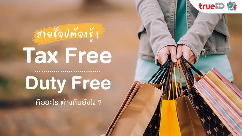tax free ซื้อของ ช้อปปิ้งต่างประเทศ