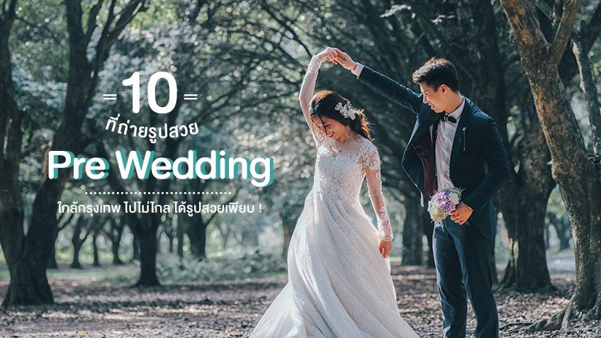 ถ่าย Pre Wedding ใกล้กรุงเทพ