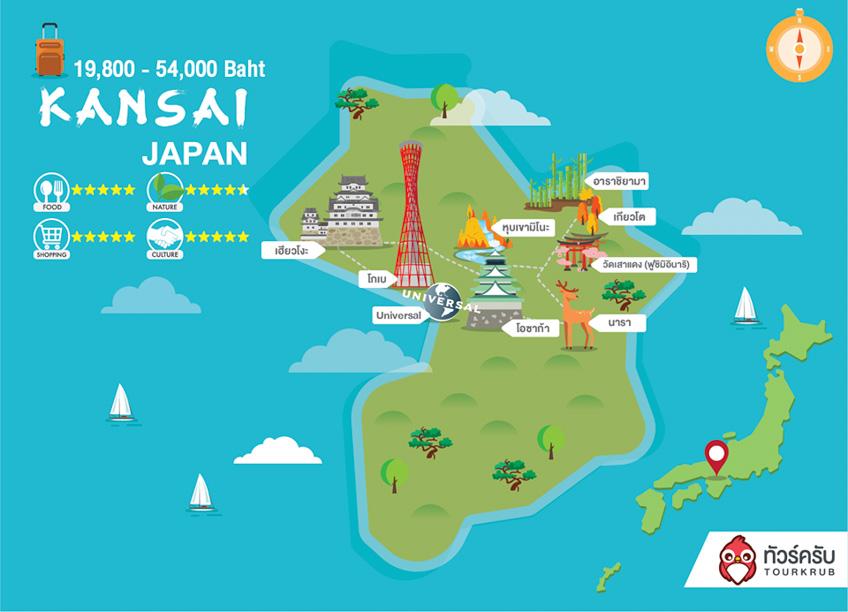 คันไซ เที่ยวญี่ปุ่นเมืองไหน เท่าไหร่บ้าง ไปเที่ยวช่วงไหนถึงจะดี