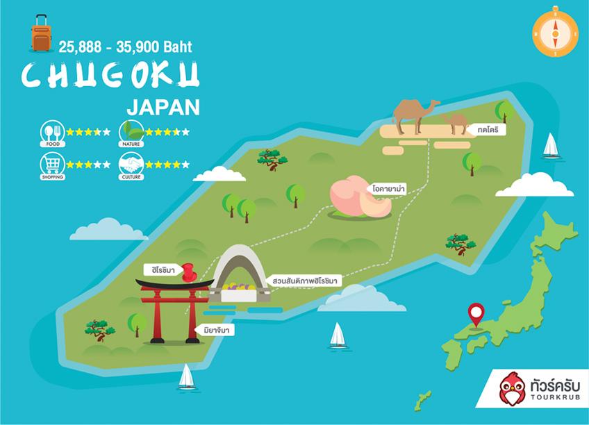 ชูโกกุ เที่ยวญี่ปุ่นเมืองไหน เท่าไหร่บ้าง ไปเที่ยวช่วงไหนถึงจะดี