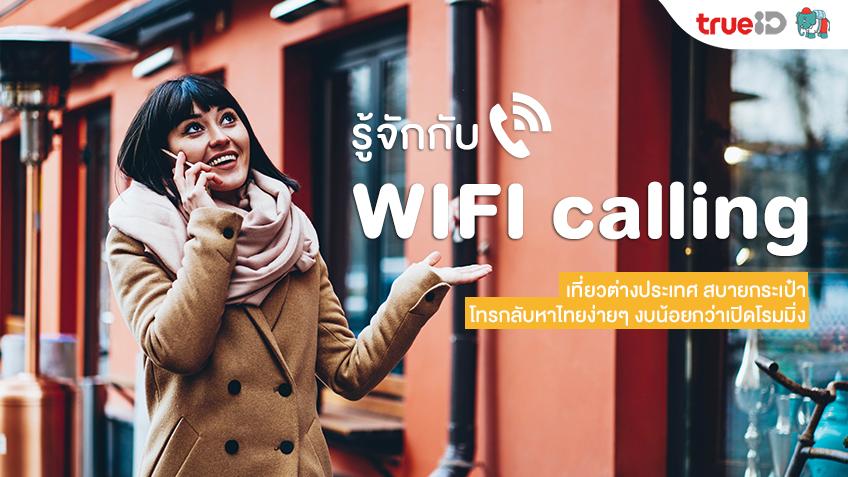 Wifi Calling Traveltips